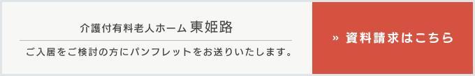 「2015.3 OPEN予定 介護付有料老人ホーム 東姫路」ご入居をご検討の方に、パンフレットをお送りいたします。【資料請求はこちら】